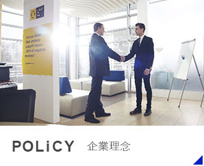POLICY 企業理念